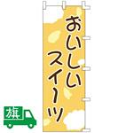 のぼり旗 おいしいスイーツ (K001022001)