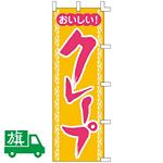 のぼり旗 クレープ (K001022002)