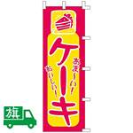 のぼり旗 ケーキ (K001022004)