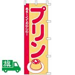 のぼり旗 プリン (K001022007)