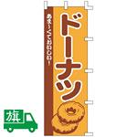 のぼり旗 ドーナツ (K001022008)