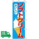 のぼり旗 おいしいソフトクリーム イラスト付 (K001023001)