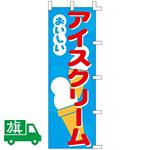 のぼり旗 アイスクリーム (K001023002)