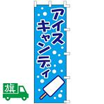 のぼり旗 アイスキャンディ (K001023004)