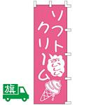 のぼり旗 ソフトクリーム おいしい ピンク (K001023008)