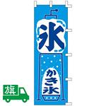 のぼり旗 かき氷 (K001023013)