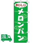 のぼり旗 メロンパン (K001024001)