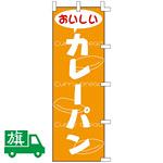 のぼり旗 カレーパン (K001024002)