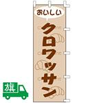 のぼり旗 クロワッサン (K001024005)