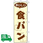 のぼり旗 食パン (K001024006)