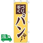 のぼり旗 手づくりパン (K001024007)