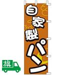のぼり旗 自家製パン W550×H1750 (K001024009)