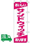のぼり旗 サンドウィッチ (K001024010)