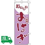 のぼり旗 おはぎ (K001025001)