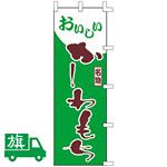 のぼり旗 かしわもち (K001025005)