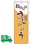 のぼり旗 まんじゅう (K001025009)