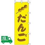 のぼり旗 だんご (K001025016)