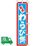 のぼり旗 わらび餅 W450×H1800 (K001025017)
