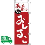 のぼり旗 おしるこ (K001025018)