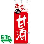 のぼり旗 甘酒 (K001025021)