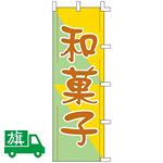 のぼり旗 和菓子 W550×H1750 (K001025025)
