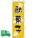 のぼり旗 駄菓子 W550×H1750 (K001025026)