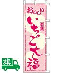 のぼり旗 いちご大福 (K001025028)