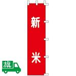 のぼり旗 新米 W450×H1800 (K001026002)