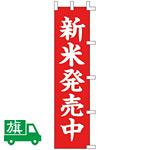 のぼり旗 新米発売中 W450×H1800 (K001026003)