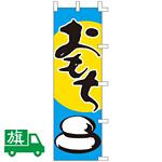 のぼり旗 おもち W550×H1750 (K001026005)
