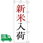 のぼり旗 新米入荷 (K001026006)