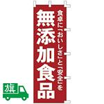 のぼり旗 無添加食品 (K001028005)