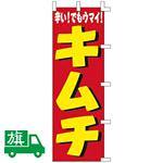 のぼり旗 キムチ W550×H1750 (K001030002)