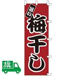 のぼり旗 梅干し (K001030004)