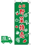 のぼり旗 野菜特売 (K001031003)
