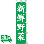のぼり旗 新鮮野菜 W450×H1800 (K001031005)