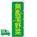 のぼり旗 無農薬野菜 (K001031007)