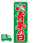 のぼり旗 青果の日 (K001031008)