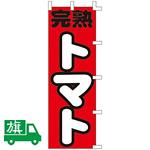 のぼり旗 トマト W550×H1750 (K001031011)