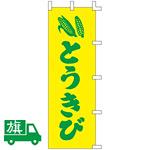 のぼり旗 とうきび (K001031015)