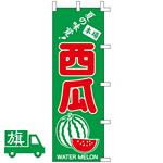 のぼり旗 西瓜 (K001031016)