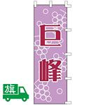 のぼり旗 巨峰 (K001031023)