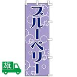 のぼり旗 ブルーベリー (K001031027)