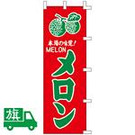 のぼり旗 本場の味覚! MELON メロン (K001031031)