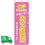 のぼり旗 みかん直売所 (K001031034)