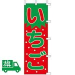 のぼり旗 いちご イチゴ柄デザイン (K001031035)