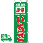 のぼり旗 いちご STRAW BERRY イラスト付 (K001031036)