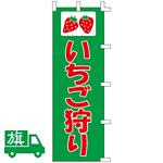のぼり旗 いちご狩り (K001031037)