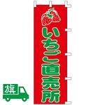のぼり旗 いちご直売所 (K001031038)