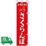 のぼり旗 さくらんぼ W450×H1800 (K001031039)